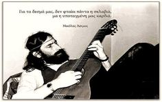 asimos Silly Quotes, Me Quotes, Greek Quotes, Sage, Favorite Quotes, Poetry, Tattoo, Rock, Sayings