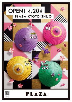 ビジュアルからコンテンツ制作、製品開発、イベントまで、アマナが手がけた最新の事例をご紹介します。お客様の想いをつなぎかたちにするためのショーケースとしてお役立てください。 Japan Design, Banner Design, Layout Design, Plaza Design, Flyer And Poster Design, Japanese Poster Design, New Year Designs, King Art, Typography Poster