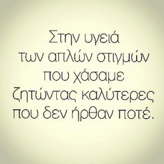 Smart Quotes, All Quotes, Greek Quotes, Wisdom Quotes, Best Quotes, Feeling Loved Quotes, Like A Sir, Teaching Humor, English Quotes