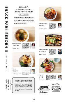 PAPER issue.01阪神百貨店 Food Graphic Design, Food Menu Design, Food Poster Design, Restaurant Menu Design, Web Design, Layout Design, Page Design, Editorial Layout, Editorial Design