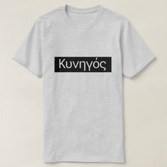 Greek word Κυνηγός translate to Hunter T-Shirt A trendy text design with black rectangle and the Greek word Κυνηγός that can be translate to hunter. Get this for a trendy and unique grey t-shirt that can be customized to give it you own unique look. Learn Greek, Greek Language, Greek Alphabet, Black Rectangle, Greek Words, Text Design, Shirt Designs, T Shirts For Women, Mens Tops