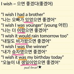 """I wish~ ◆나는 can be omitted as the subject can be omitted ◆내가 can be also omitted but It sounds weird when you omit both 나는 and 내가 ◆For the fourth example, 내가 is good to be there since you are emphasizing """"I """" who wants to be the winner. ◆Not omitted version for the first one, for example, would be """"나는 내가 오빠가 있었으면 좋겠어"""" ◆Before 으면 always CHANGE the verb to past tense!!!! ★ #korean #ktutorl"""