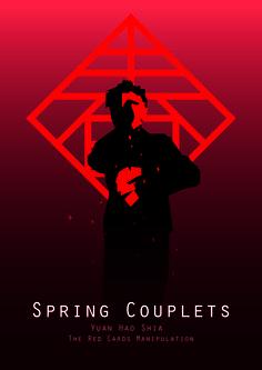 魔術社團關於我個人_春聯主題的表演海報