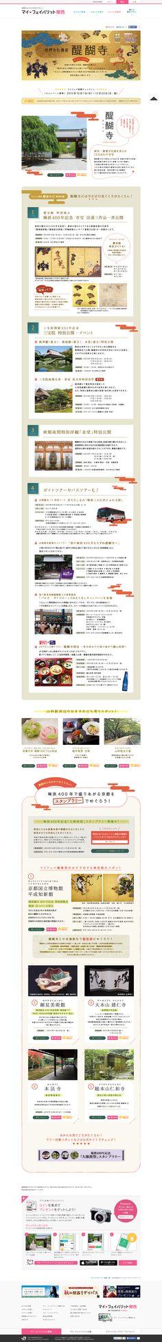 http://www.my-fav.jp/campaign/26/
