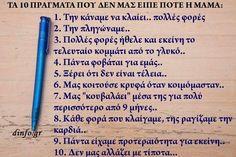 tilestwra.com | 40 από τα καλύτερα βαθυστόχαστα γνωμικά που μας βάζουν σε σκέψη Greek Quotes, Wise Quotes, Funny Photos, My Love, Words, Mothers, Parents, Bebe, Fanny Pics