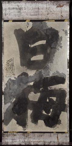Suda Kokuta 須田剋太 (1906-1990), Hakubai (White Plum), 1989.