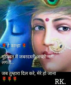 By Reena kapoor 💕A Soulful Love of Radha Krishna 💕 Krishna Quotes In Hindi, Krishna Hindu, Radha Krishna Love Quotes, Jai Shree Krishna, Lord Krishna Images, Radha Krishna Pictures, Radha Krishna Photo, Love Quotes In Hindi, Krishna Photos