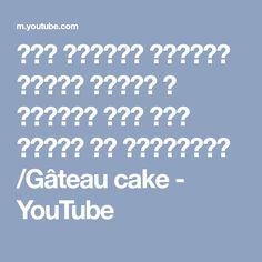 كيك رااائع بعجينة رائعة تقدرو ا تصنعوا بها عدة أنواع من الحلويات /Gâteau cake - YouTube