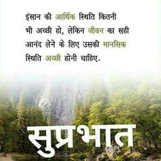 Healthy living at home devero login account access account Good Morning Hindi Messages, Morning Images In Hindi, Good Morning Image Quotes, Good Morning Inspiration, Good Morning Photos, Good Morning Love, Motivational Picture Quotes, Morning Inspirational Quotes, New Quotes