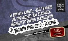 Funny Greek Quotes, Funny Statuses, Clever Quotes, Funny Photos, Best Quotes, Haha, Jokes, Humor, Sayings