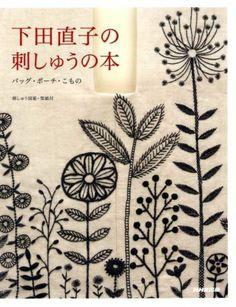 Naoko Shimoda's Embroidery Book Japanese Craft Book | eBay