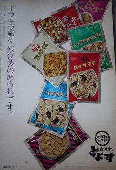 豊洲製菓 とよすあられ 広告 1972