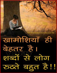 1262 Best Pin It Images Hindi Quotes Inspire Quotes Inspiring Words