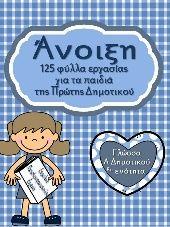 Παπαδημητρακοπούλου Τζένη's profile First Grade, Grade 1, School Life, Back To School, Greek Writing, Greek Language, School Themes, Always Learning, Spring Crafts