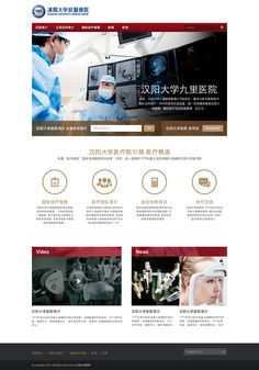 2013 한양의료원 중문 Website