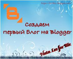 Создаем Блог на Blogger