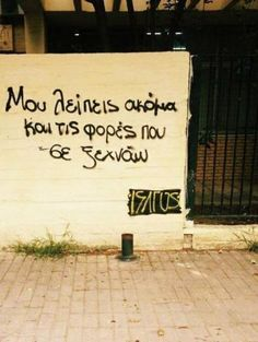 Super Quotes Greek Degaminiotis Ideas - New Ideas Rap Quotes, Smile Quotes, Crush Quotes, Words Quotes, Best Quotes, Funny Quotes, Sayings, Some Love Quotes, Change Quotes