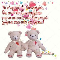 Teddy Bear, Love, Quotes, Amor, Teddy Bears