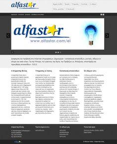 Το νέο web site της Αλφαστάρ Ελλάς : http://alfastar.com/el