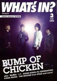 WHAT's IN? March 2014 (Bump of Chicken)