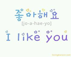 Love Expressions I like you in Korean language. Hangul and pronunciation included. Visit for more romantic flashcards in Korean.I like you in Korean language. Hangul and pronunciation included. Visit for more romantic flashcards in Korean. Korean Slang, Korean Phrases, Korean Quotes, Learn Basic Korean, How To Speak Korean, Korean Words Learning, Japanese Language Learning, Learn Korean Alphabet, Learn Hangul