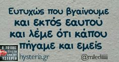 .... Funny Status Quotes, Funny Greek Quotes, Funny Statuses, Humor Quotes, Favorite Quotes, Best Quotes, Religion Quotes, Laughing Quotes, Funny Thoughts