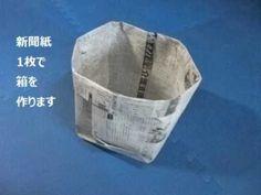 新聞紙1枚で作るゴミ箱No.28 - YouTube