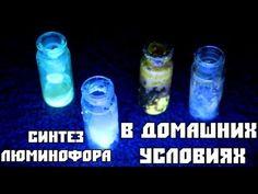 Люминофор. Как сделать светящийся порошок своими руками в домашних условиях. Инструкция. - YouTube