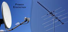 Εγκατάσταση      ή Ρύθμιση Δορυφορικού Πιάτου ή      Κεραίας, για να είστε πάντα συντονισμένοι στους δέκτες σας! Η πιο      αξιόπιστη και γρήγορη λύση. Εξυπηρέτηση σε όλη την Αττική. Wind Turbine