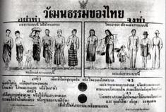 Siam, Thailand & Bangkok Old Photo Thread - Page 108 Culture Of Thailand, Banana Blossom, Mood And Tone, Thai Dress, Thai Art, Tell The World, Thai Style, Old Postcards, Historical Photos