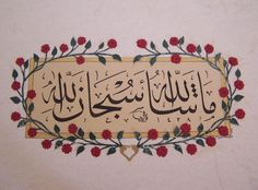 Klasik Türk Sanatları Vakfı Arabic Art, Islamic Calligraphy, Sufi, Islamic Quotes, Picture Quotes, Allah, Letters, Design, Letter