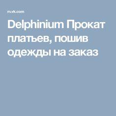 Delphinium Прокат платьев, пошив одежды на заказ