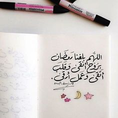 Ramadan Kareem Pictures, Ramadan Images, Quran Quotes Love, Islamic Love Quotes, Funny Study Quotes, Book Quotes, Ramadan Crafts, Ramadan Decorations, Cute Love Images