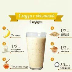 Смузи с бананом и овсяной и йогуртом