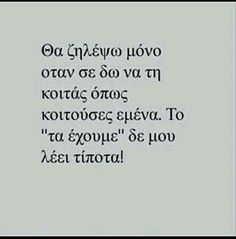 Cool Words, Wise Words, Proverbs Quotes, Bitch Quotes, Greek Words, Sad Love Quotes, Greek Quotes, Just Love, Lyrics