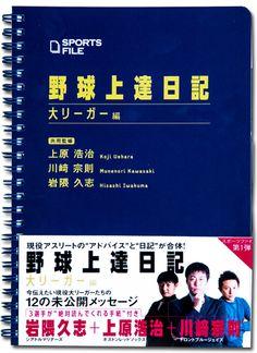 スポーツファイル「野球上達日記~大リーガー編~」