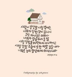 The Words, Doodle Lettering, Typography, Bible Words, Learn Korean, Bible Lessons, Christianity, Verses, Poems
