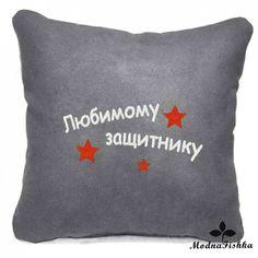 "Сувенирная подушка ""Любимому защитнику"""