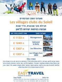 חבילת סקי שבועית, מידי שבת במועדוני הסקי הצרפתיים Club du Soleil ועכשיו בטיסות ישירות לליאון! Montgenevre - מ 1133 € Valmorel la Belle - מ 1243 € Les Menuires - מ 1307  € Les Village d'arc 1800 - מ 1307 € כולל: טיסות ישירות לליאון, העברות, 7 לילות פנסיון מלא כולל יין בארוחות ועוד.. לפרטים לחצו.