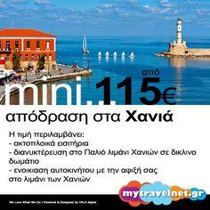 Η πρόταση μας για αυτό το Σαββατοκύριακο είναι μια Ανοιξιάτικη απόδραση στα Χανιά! Ενημερωθείτε & κάντε κι εσείς κράτηση!!! (http://www.mytravelnet.gr/)