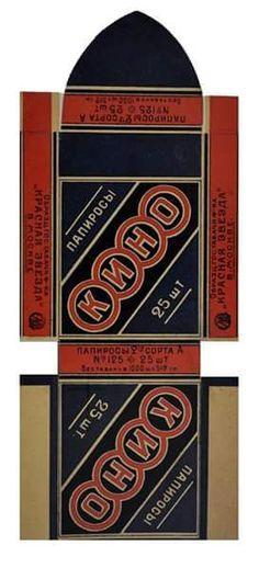 Soviet Cigarette Package