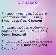 My Astrology, Zodiac Capricorn, Horoscope, Gemini, Friend Memes, Diabolik Lovers, Funny Moments, Zodiac Signs, Education