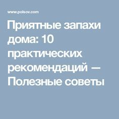 Письмо «We think you might like these Pins Housekeeping, Helpful Hints, Diy And Crafts, Sweet Home, Cleaning, Health, Handmade, Design, Home Decor