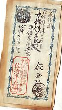 EARLY Japan STATIONERY CARD Seal Written BOTH SIDES USED Cancels Chops Chinese ?