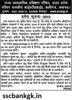 INDUSTRIAL TRAINING ADMISSION