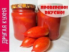 Обалденно вкусные помидоры в собственном соку - Простые рецепты Овкусе.ру