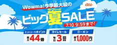 summer sale - Google 検索 Summer Banner, Summer Sale