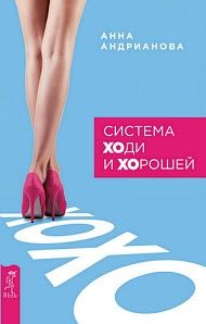 Анна Андрианова - Система «Ходи и хорошей»
