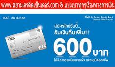 """วงเงินกู้สินเชื่อบ้า - สินเชื่อบ้านกสิกรไทย การขอสินเชื่อ วงเงินกู้สินเชื่อบ้านกสิกรไทยการขอสินเชื่... ธนาคารกสิกรไทย. วันนี้ก็เลยขอนำเสนอ """"สินเชื่อบ้านกสิกรไทย"""" อีกหนึ่งทางเลือกที่น่าสนใจ สำหรับผู้ที่อยากมีบ้านเป็นของตัวเอง และกำลังเก็บข้อมูล เพื่อตัดสินใจขอสินเชื่อบ้านค่ะ.  #สินเชื่อซิตี้ #สินเชื่อซิตี้แบงก์ #สินเชื่อciti #สินเชื่อcitibank #สินเชื่อซิตี้ลิสซิ่ง #สินเชื่อบุคคลซิตี้ #สินเชื่อบุคคลciti  #บัตรกรุงไทย #บัตรเครดิตกรุงไทย #สินเชื่อกรุงไทย #บัตรktc Personal Care, Cards, Self Care, Personal Hygiene, Maps, Playing Cards"""