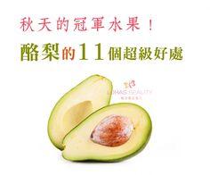 降低膽固醇、預防中風!【吃酪梨的11個超級好處】